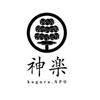 特定非営利活動法人 里神楽・神代神楽研究会