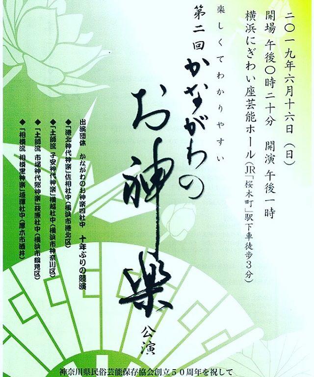 本日開催#里神楽 #神奈川