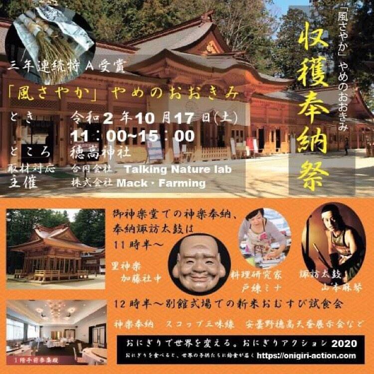 .10月17日(土) 11:30より長野県安曇野市穂高の穗髙神社にて神楽奉納をさせていただきます。三年連続特A受賞 安曇野産有機米「風さやか」の収穫奉納祭になります。12:30より別館式場内で、新米おむすびの試食会も行われます。休日のひと時、たくさんの方々のご来場を心よりお待ち申し上げます。#安曇野 #穂高 #穗髙神社 #収穫祭 #風さやか